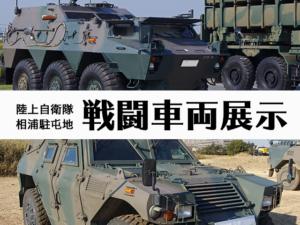 戦闘車両展示
